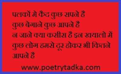 good night shayari wallpaper whatsapp profile image photu in hindi palko mein kaid kuch