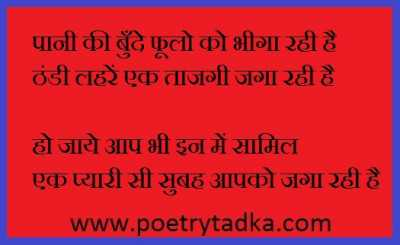 good morning shayari wallpaper whatsapp profile image photu in hindi pani ki bunde phulon