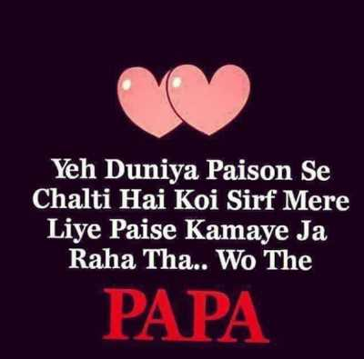 papa i love you shayari