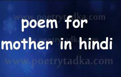 poem for mother in hindi