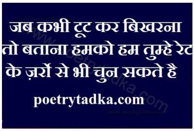 poems bucket toot kar bikharna