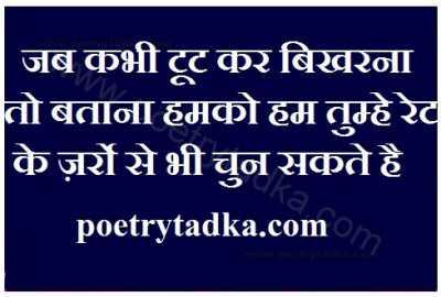 poems bucket toot kar bikharna