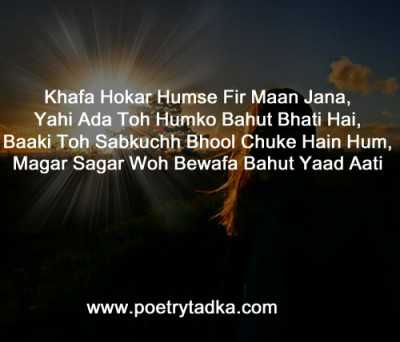 poetry tadka romantic shayari in english with picture