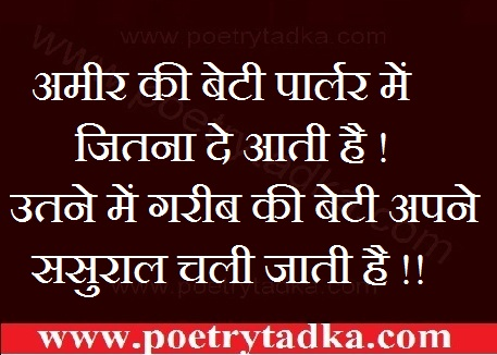 positive thoughts in hindi ameer ki beti