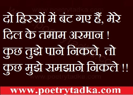 positive thoughts in hindi do hisso me