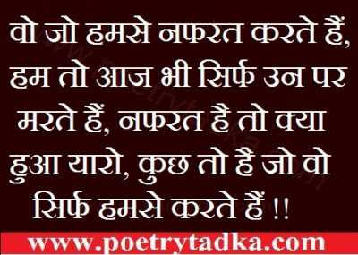 positive thoughts in hindi hum to aaj bhi
