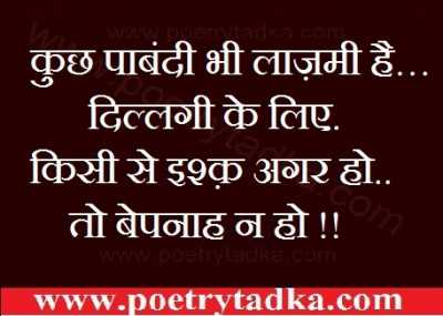 positive thoughts in hindi kuch pabandi