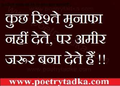 positive thoughts in hindi kuch rishte