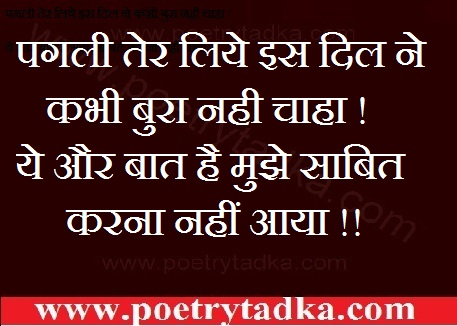 positive thoughts in hindi pagli tere liae