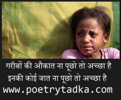 poverty in hindi