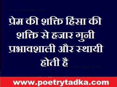 preem ki shakti hindi poems