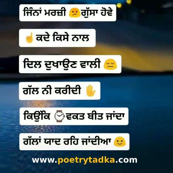 Punjabi Shayari Status