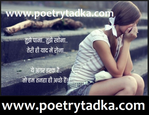 purani yaadein poetry