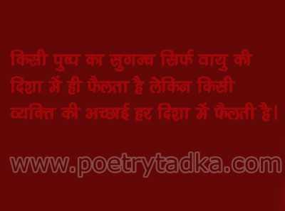 pusp-ka-sugandh-chanakya-niti