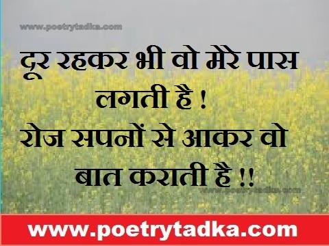 pyaar bhari shayri door rahke bhi