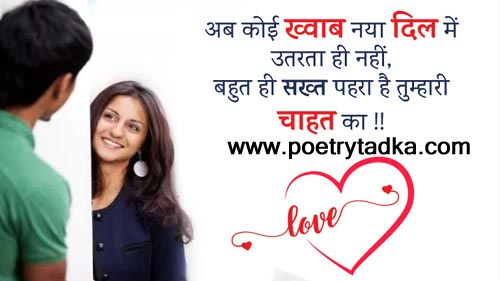 pyar bhari shayari for wife and husband