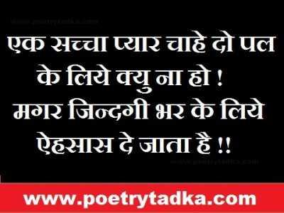 pyar bhari shayari in hindi sms zindagi bhar ke liae ahsash