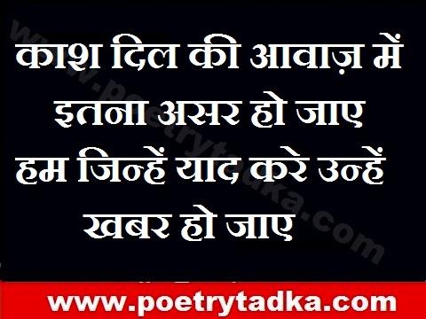 pyar bhari shayari kash dil ki aawaz me