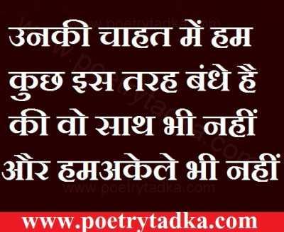 pyar bhari shayari unki chahat me