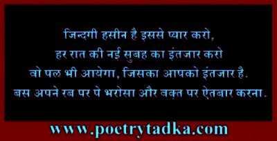 pyar bhari shayari zindagi hashin hai