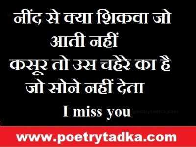 pyar bhari shayri i miss you