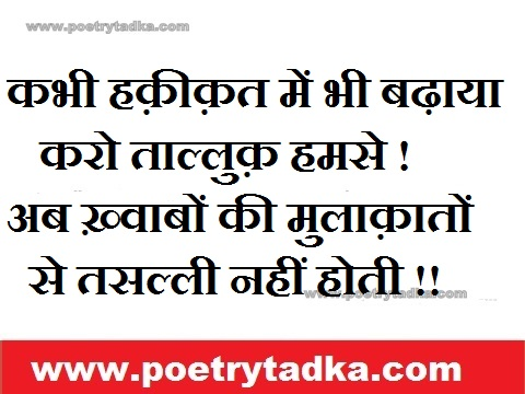 pyar bhari shayri in hindi