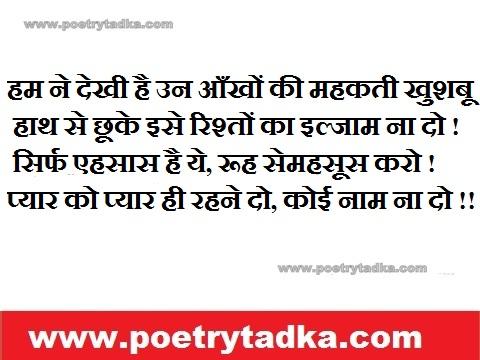 pyar bhari shayri pyar ko pyar hi rahne do