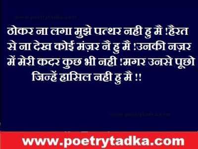 pyar bhari shayri thokar naa lga mujhe patthar nahi hoo