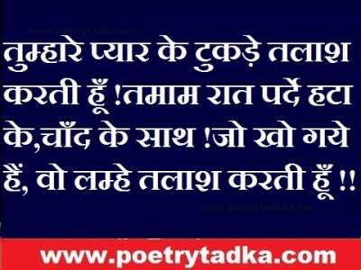 pyar bhari shayri wo lamhe tlash karta hoon