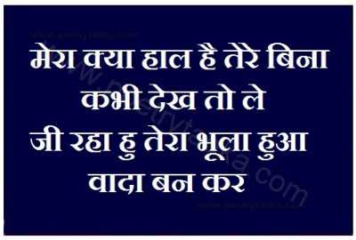 quotes about being silent on love silent shayari tera wada