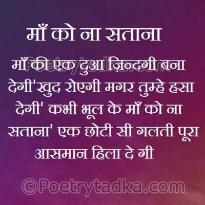 kabhi bhool ke maa ko na stana