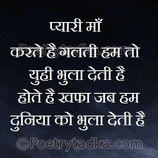 Mother And Son Quotes In Hindi: Krte Hai Galti Hum To Yuhi Bhuladeti @poetrytadka