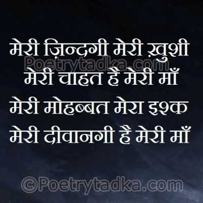 quotes on mother in hindi walpaper image photu meri zindagi meri khushi meri cahat