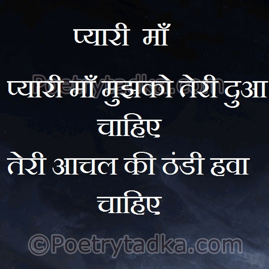Mother And Son Quotes In Hindi: Quotes On Mother In Hindi