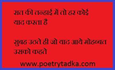 good morning shayari wallpaper whatsapp profile image photu in hindi raat ki tanhayi me