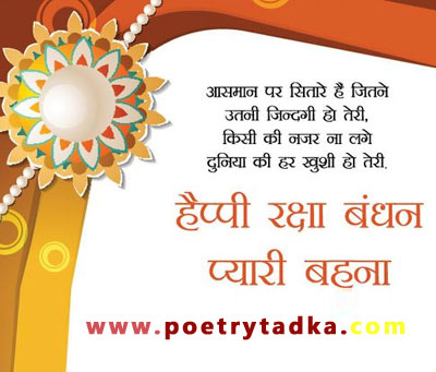 Raksha Bandhan Ki Shayari in Hindi