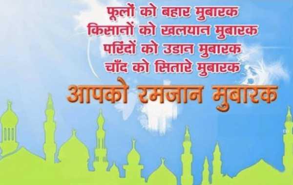 ramadan shayari hindi