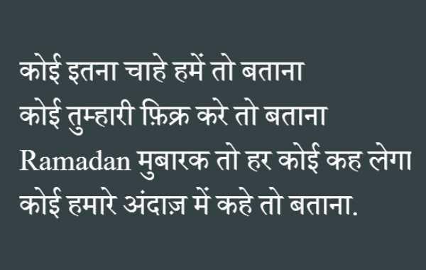 ramzan shayari hindi mai