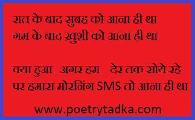 good morning shayari wallpaper whatsapp profile image photu in hindi rat ke bad subah