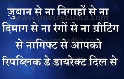 republic day in hindi language