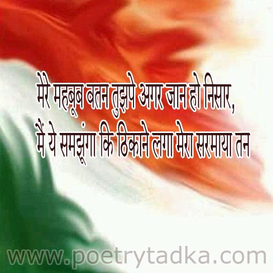 republic day poem in hindi