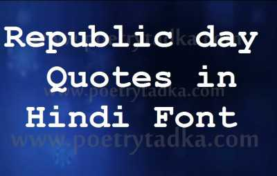 republic day quotes in hindi font