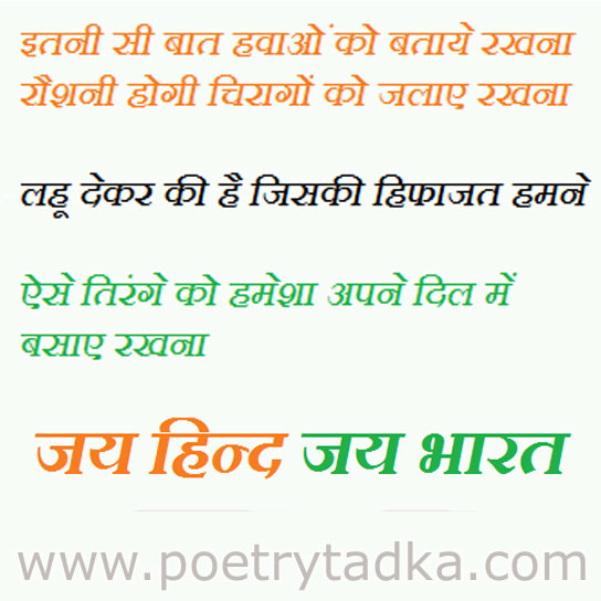 republic day quotes shayari poem poetry in hindi