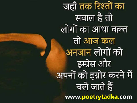 rishta best hindi quote