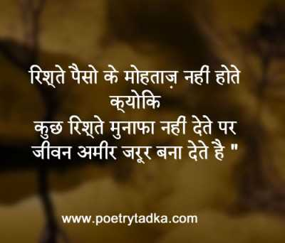 Rishta Life Quotes In Hindi Poetrytadka