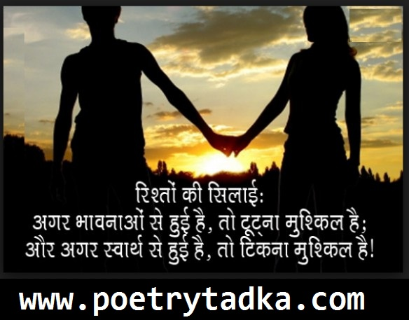 rishte par shayari in hindi