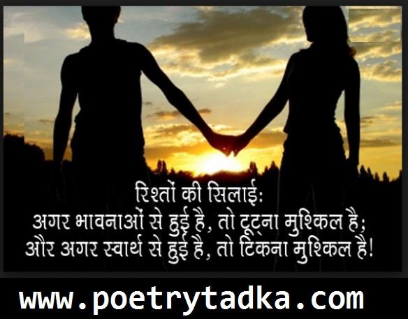 rishte par shayari in hindi