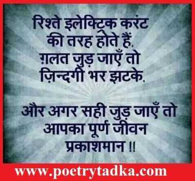 rishtey quote in hindi about on life