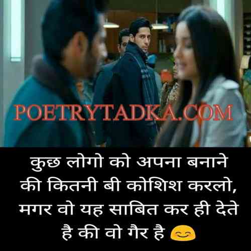 romantic couple shayari in hindi