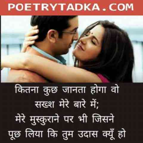 romantic hindi shayari kitna kuch janta hoga